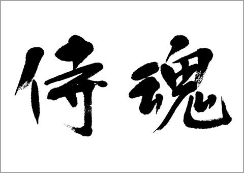 070226-samurai2.jpg