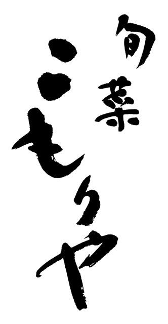 130516komoriya.jpg