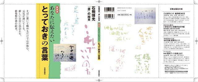 140902ishitobi.png
