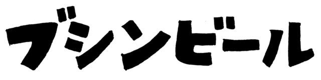BushinBeerl-logo2016.jpg