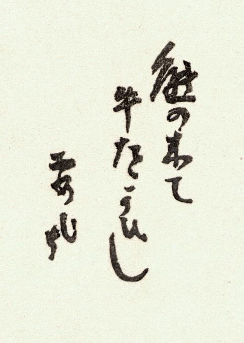 haiga1-01moji.jpg
