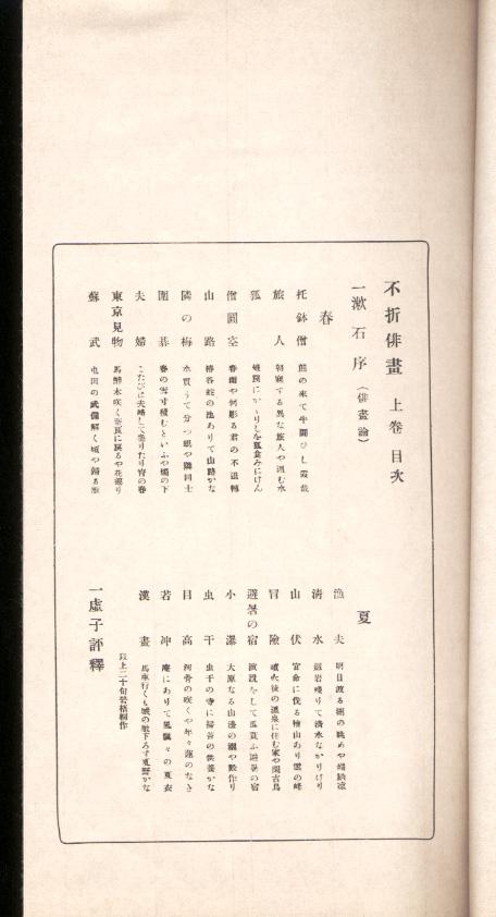 haiga1-mokuji.jpg
