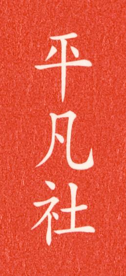 heibonsha-kaisho.jpg