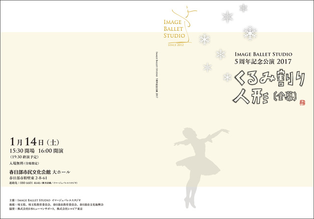 kurumi-hyoshi.jpg