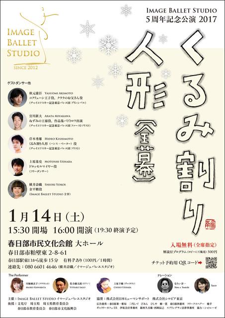kurumi-poster.jpg
