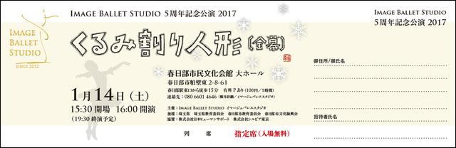 kurumi-ticket.jpg