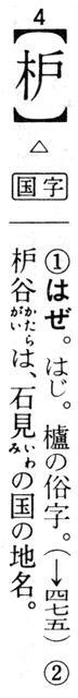 shinkanwa-1.jpg