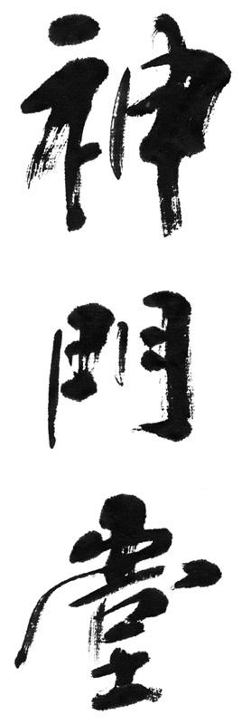 shinmodo.jpg