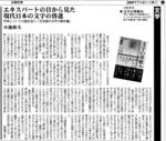 0907004toshoshimbun.jpg