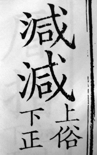 101108kanroku-han.JPG