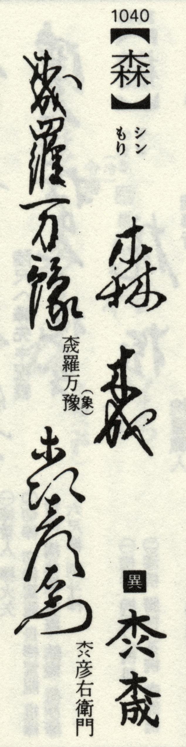 局 木 へん 漢字 に