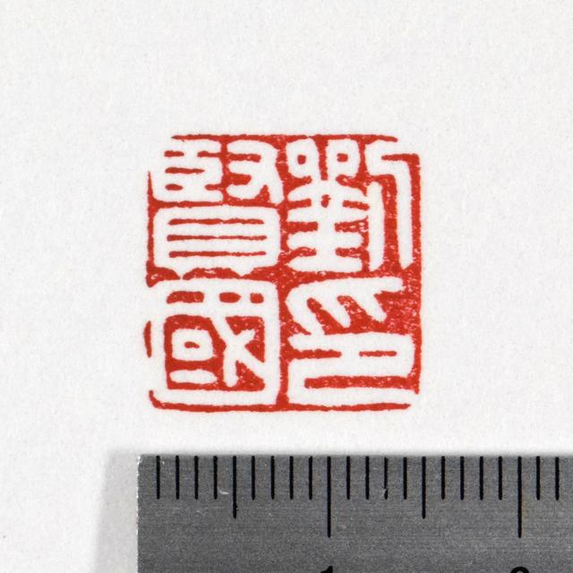 DSC_0178-劉賢国印.png