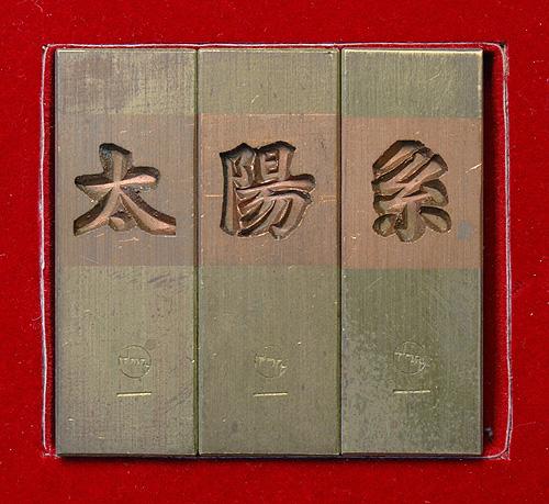 bokei-2.jpg