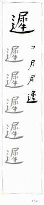 chi-kyukanji.jpg