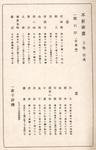 haiga1-mokuji350dpi.jpg