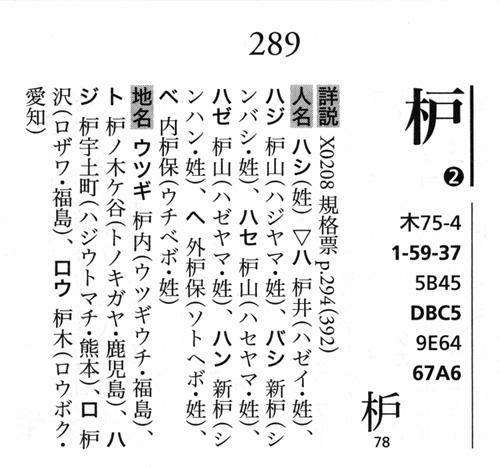 hashi-1.jpg