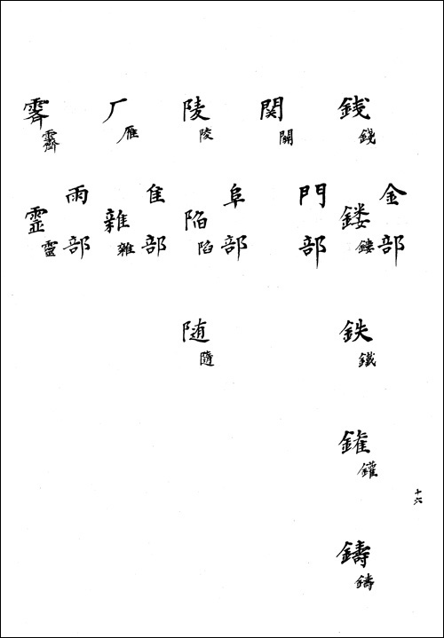 kanji-seirian-06.jpg