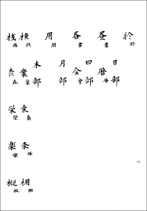 kanjiseirian-08.jpg