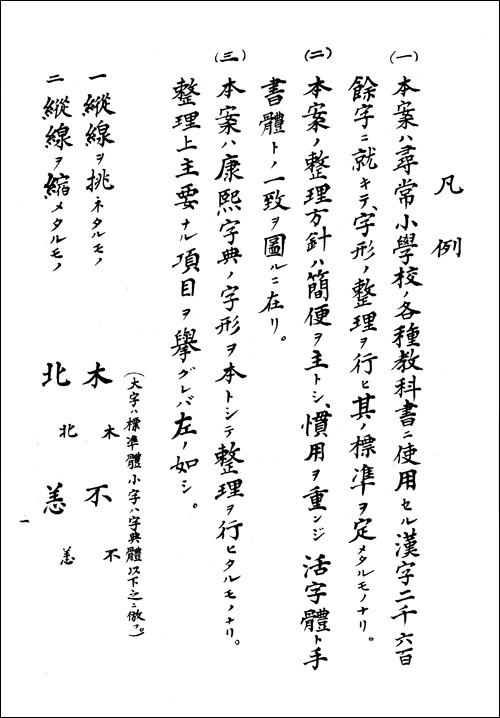 kanjiseirian-hanrei1.jpg