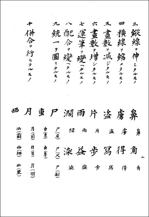 kanjiseirian-hanrei2.jpg