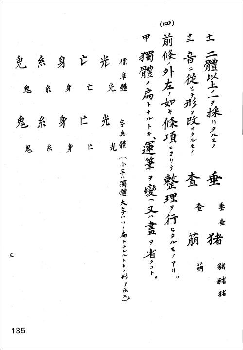 kanjiseirian-hanrei3.jpg