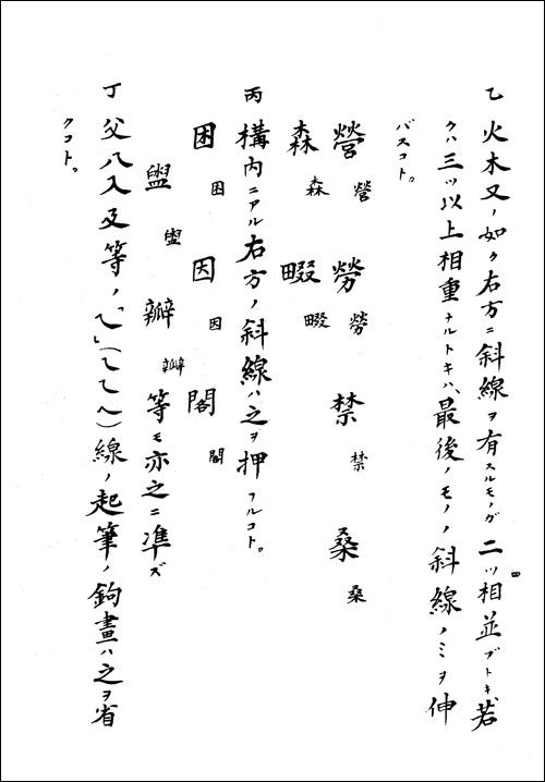 kanjiseirian-hanrei4.jpg