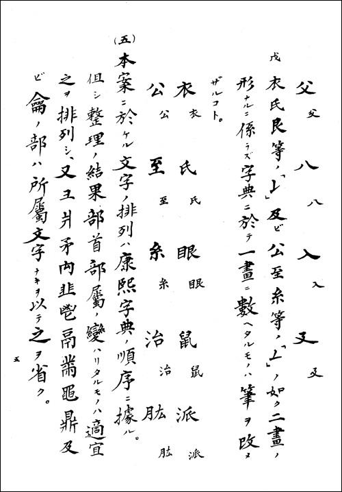 kanjiseirian-hanrei5.jpg