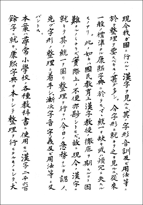 kanjiseirian-maegaki1.jpg