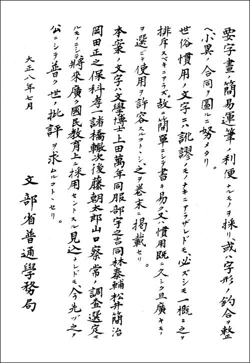 kanjiseirian-maegaki2.jpg