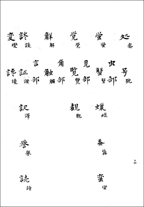 kanjiseirian14.jpg