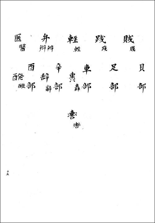 kanjiseirian15.jpg