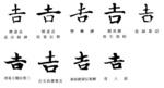 kichi-kaisho.jpg