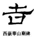 kichi-reisho.jpg