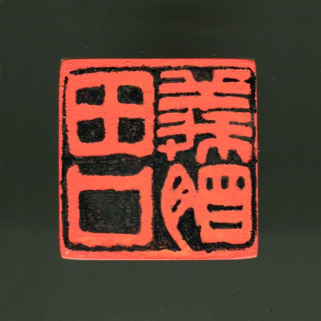 taguchi-fuji-20130909.jpg