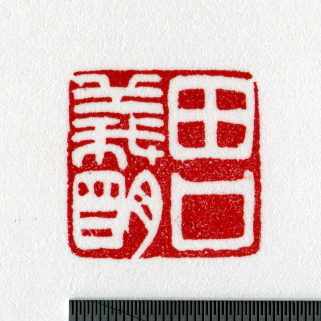taguchi-inei-20130909.jpg