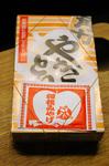 yakitori-1.jpg